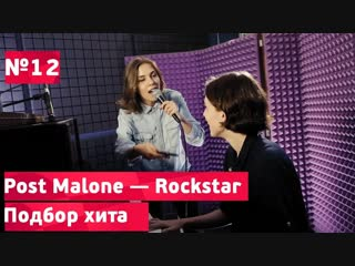 Post malone - rockstar. подбор песни на фортепиано