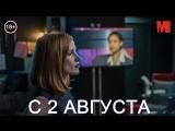 Дублированный трейлер фильма «Опасная игра Слоун»