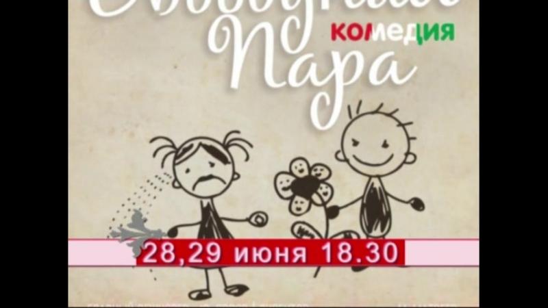 Премьера Свободная пара и Гастроли котласского театра драмы