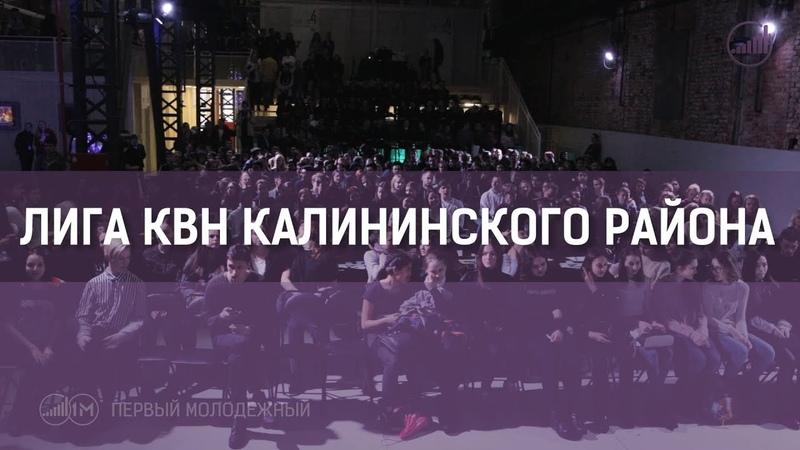 V юбилейный сезон открытой лиги КВН Калинского района