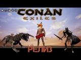 Conan Exiles - Лорд севера строит крепость