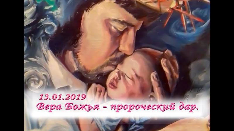 г Астрахань 13 01 2019 Вера Божья пророческий дар