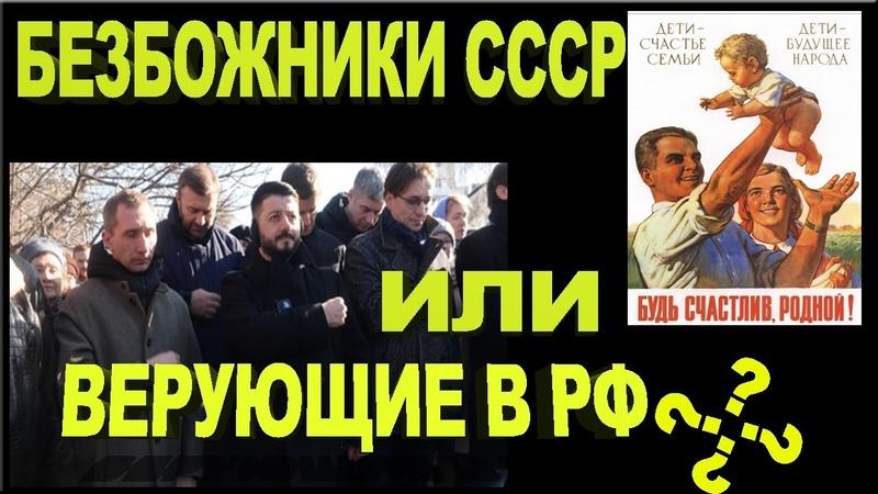БЕЗБОЖНИКИ ИЗ СССР ЖИЛИ КУДА ПОРЯДОЧНЕЙ ЧЕМ НЫНЕШНИЕ ВЕРУЮЩИЕ