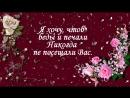 Krasivoe_pozdravlenie_zhenshhine_na_stihi_Larisy_Rubalskoj._(MosCatalogue)