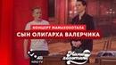 Сын Олигарха Валерчика Мамахохотала НЛО TV