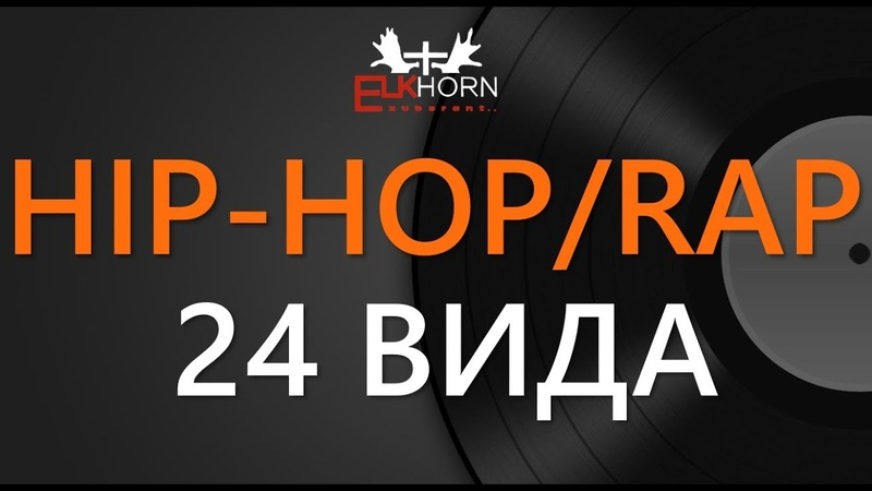 EDM Поджанры HIP HOP RAP