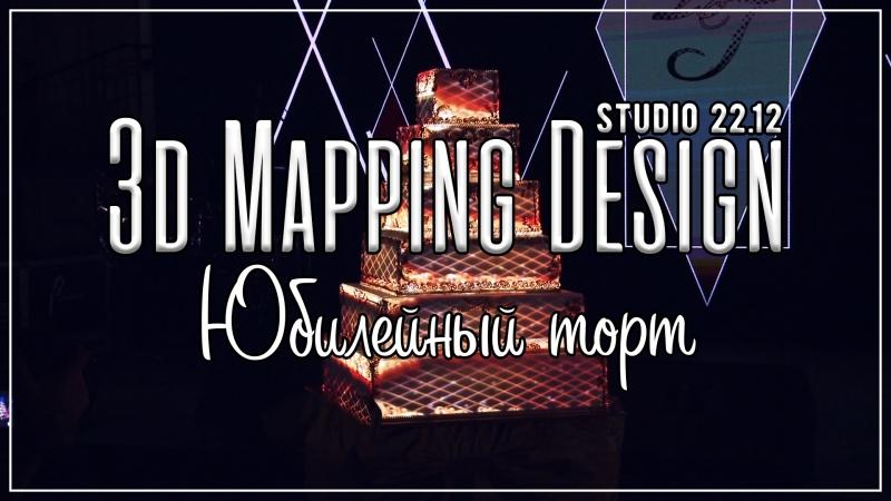 3д мэппинг торт Design Studio 22.12 3d Mapping Cake Световое Лазерное шоу Юбилей Свадьба ShowReel Шоурил Маппинг Студия 2212