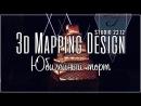 3д мэппинг торт Design Studio 22 12 3d Mapping Cake Световое Лазерное шоу Юбилей Свадьба ShowReel Шоурил Маппинг Студия 2212
