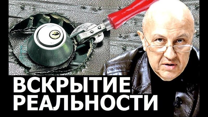 Ключ к реальной картине мира Андрей Фурсов