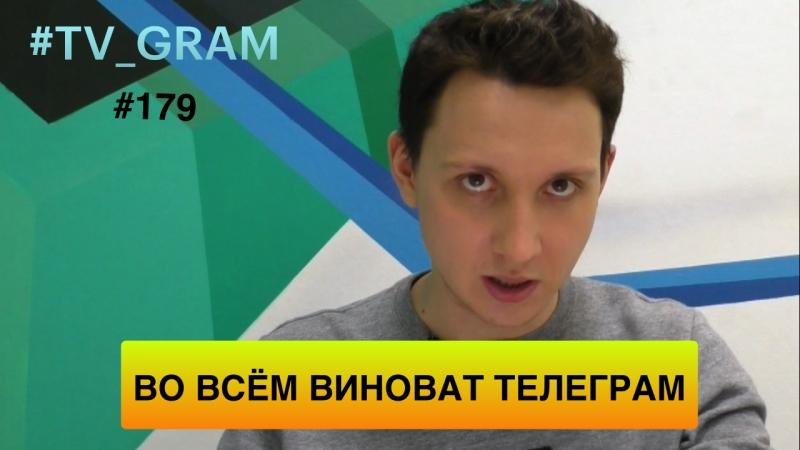 TV_GRAM 179 (Северная Корея под ударом | Россия сбила Боинг | Телеграм - пираты)