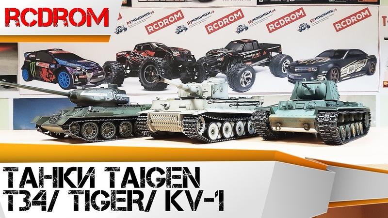 Радиоуправляемые танки Tigen. Танки Tiger, T34, KV-1. Обзор танков для инфракрасного боя