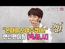 [ 아임셀럽] 핫샷(HOTSHOT), '랜선팬미팅' 덕후들의 행복한 시간!