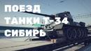 ЭШЕЛОН С ТАНКАМИ Т-34 ИЗ ЛАОСА ПОЛНАЯ ВЕРСИЯ