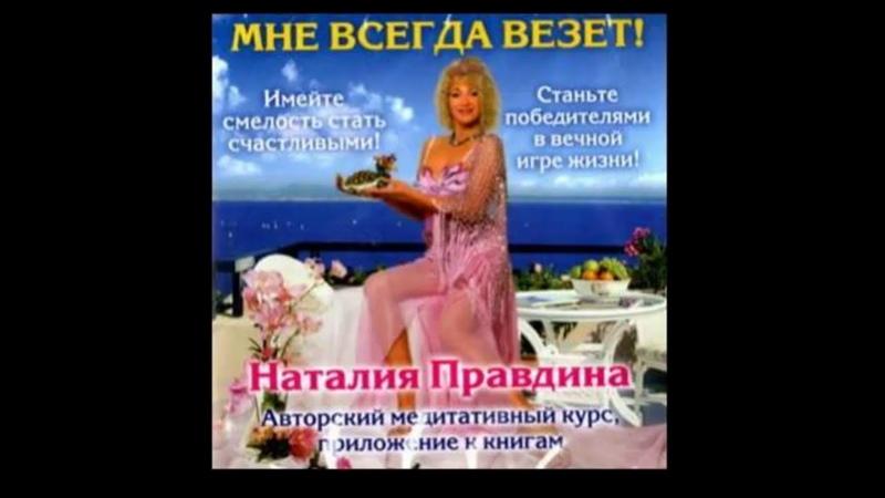 Мне всегда везет Наталия Правдина