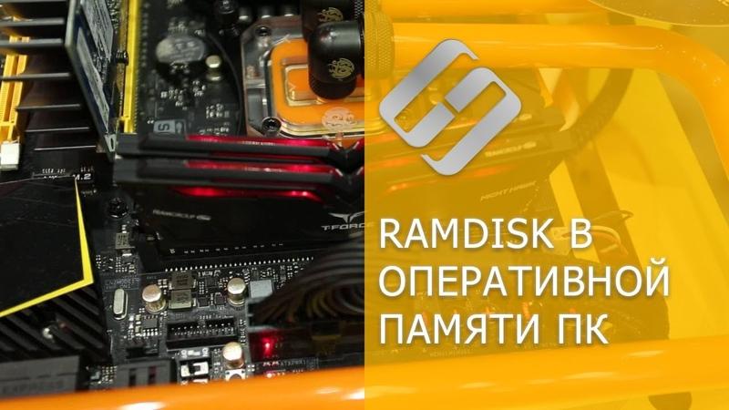 Как создать виртуальный диск (RamDisk) в оперативной памяти компьютера в Windows 10, 8 или 7💻⚙️🏃♂️