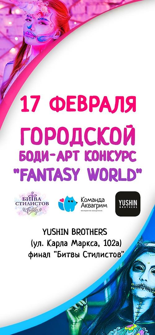 """Афиша Красноярск Городской боди-арт конкурс """"Fantasy world"""""""