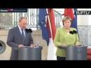 Пресс-подход Владимира Путина и Ангелы Меркель - Что касается Украины....