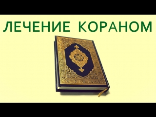 Избавление от джинов и лечение Кораном от сглаза и порчи