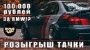 ОПТОМ дешевле? ОПТОМ наверняка! Бешеные замуты на розыгрыше BMW E39