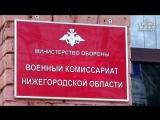 В России стартовал весенний призыв на военную службу