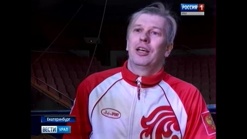 Екатеринбургский цирк представляет новую программу