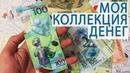 Моя коллекция купюр Банкноты России СССР и Мира