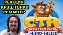 Реакция на Crash Team Racing Nitro Fueled Reveal Trailer Reaction Крэш Гонки Ремастер