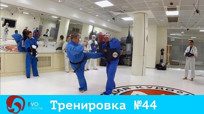 Тренировка №44 Kudo EVO Club Training session No. 44 Kudo EVO Club