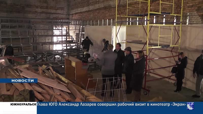 Глава Южноуральска Александр Лазарев оценил ход работ в кинотеатре Экран