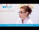 Дайджест Прямого эфира с гинекологом клиники «Семейный доктор»