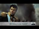 Война и мир 1 серия - Андрей Болконский