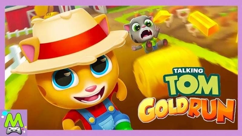 Том за Золотом.Фермер Джинджер в Новом Игровом Мире.Обновление Игры