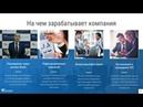Презентация инвестиционного фонда Five Winds Asset Management