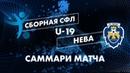 Саммари выставочного матча Сборная СФЛ Нева