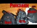 Мои рюкзаки на все сезоны и новый Mark Ryden sity slim
