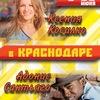 Семинар с Адонисом и Ксенией в Краснодаре!