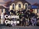 Люди Икс Эволюция 2 Сезон 1 Серия Болезнь Роста
