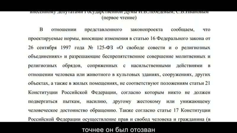 Законопроект РФ о человеческих жертвоприношених в ритуальном забое.