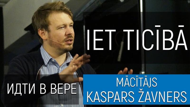 Mācītājs Kaspars Žavners: Iet ticībā/ Идти в вере 12/08/2018 (LV/RU)