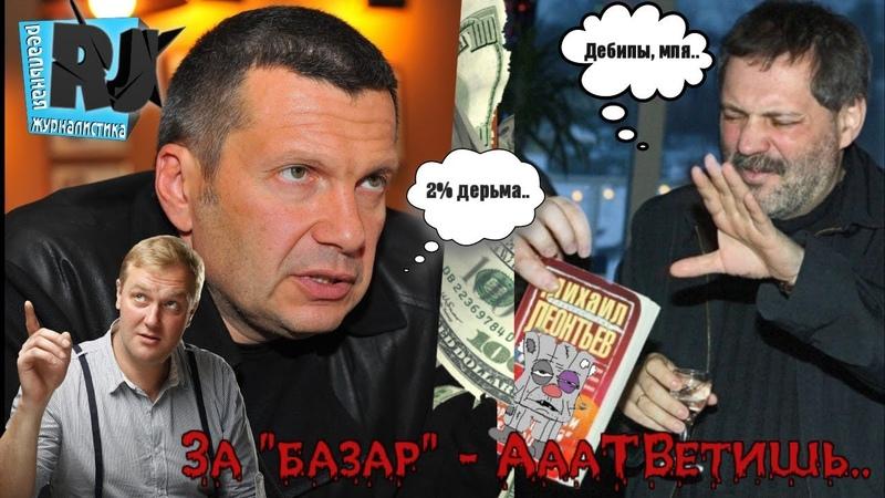 За БАЗАР ответишь Оскорбил чиновника оскорбил государство