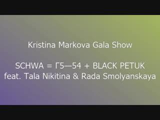 SCHWA | Kristina Markova Gala Show  Live @Uspekh