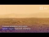 Первые цветные снимки Марса получил российско-европейский зонд