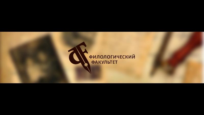 филфак ГГУ им Ф Скорины кафедра РОСЯ