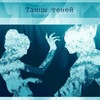 ANDYSIDE - Танцы теней [EP] В СЕТИ!