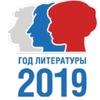 Год Литературы 2019