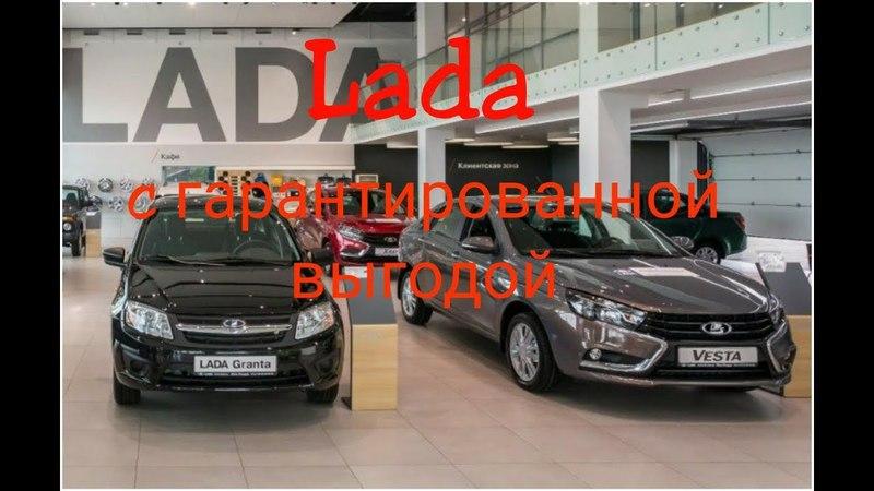В Тольятти за Lada Vesta, Lada Granta, Lada Priora в Купи Ладу