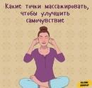 Полезный массаж, который положительно влияет на ваше здоровье и настроение