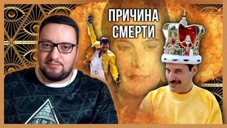 ТЕОРИИ ЗАГОВОРА 20. ГЛАВНАЯ ТАЙНА ФРЕДДИ МЕРКЬЮРИ