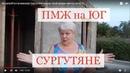 Анапа Гостагаевская Сургутяне нашли свой домик мечты на Юге