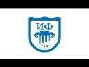 Исторический факультет ТГУ